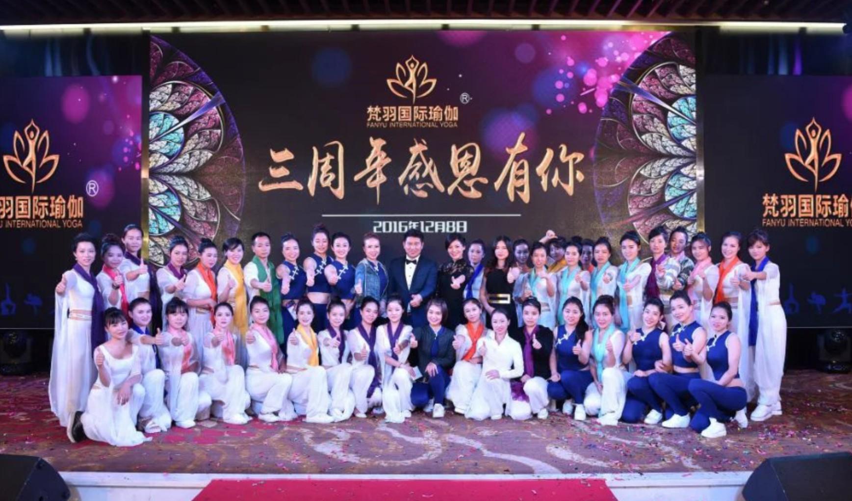 梵羽瑜伽三周年庆典