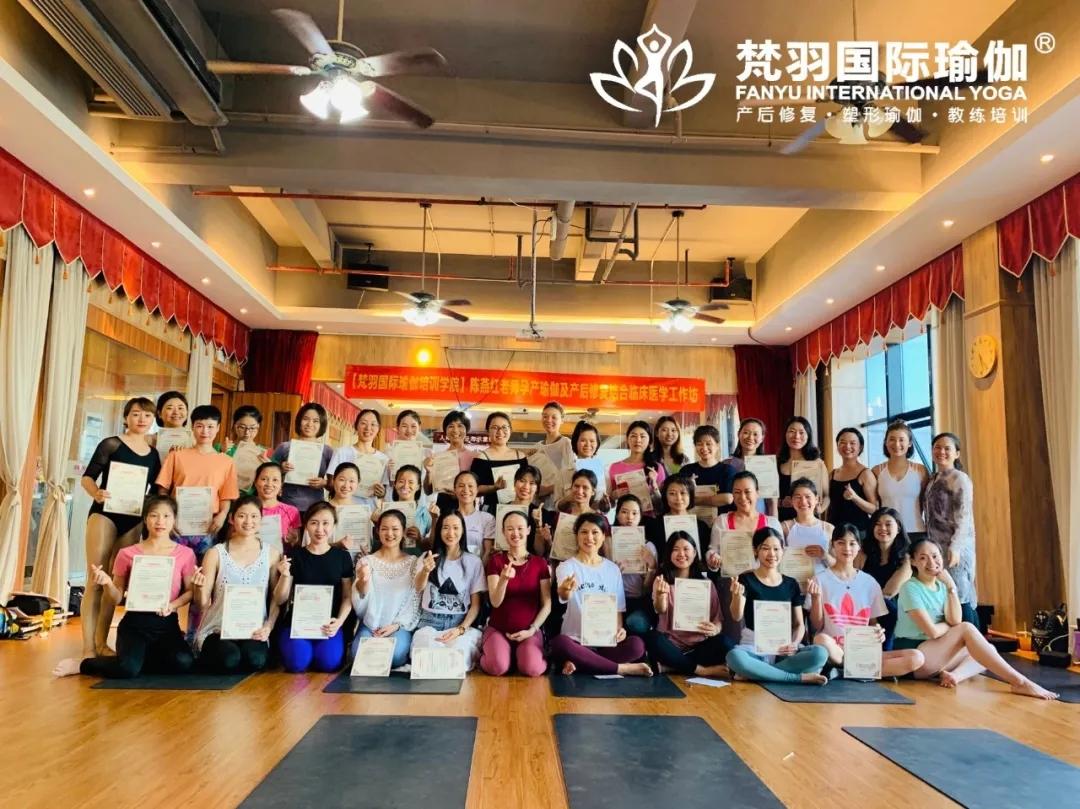 梵羽瑜伽孕产课程